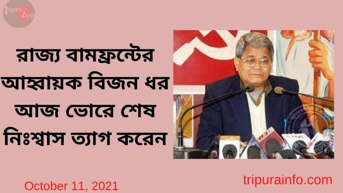 Bijan Dhar, chairman of the Left Front, passed away this morning at a private nursing home in Kolkata after a long illness.